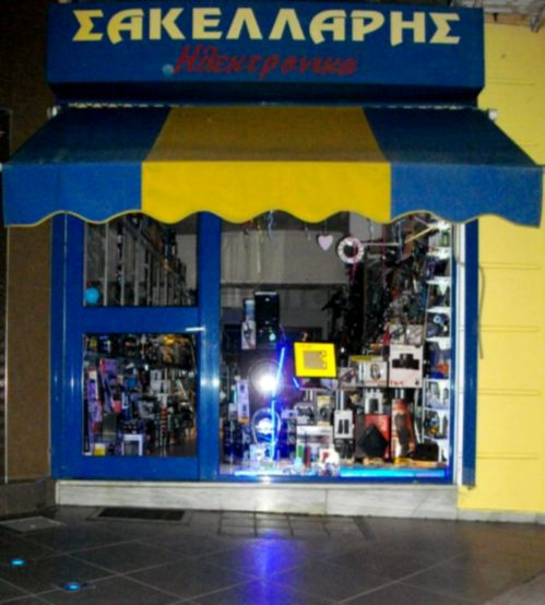 Sakellaris 2nd shop